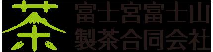 富士宮富士山製茶合同会社