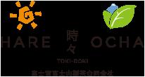 HARE 時々 OCHA 富士宮富士山製茶
