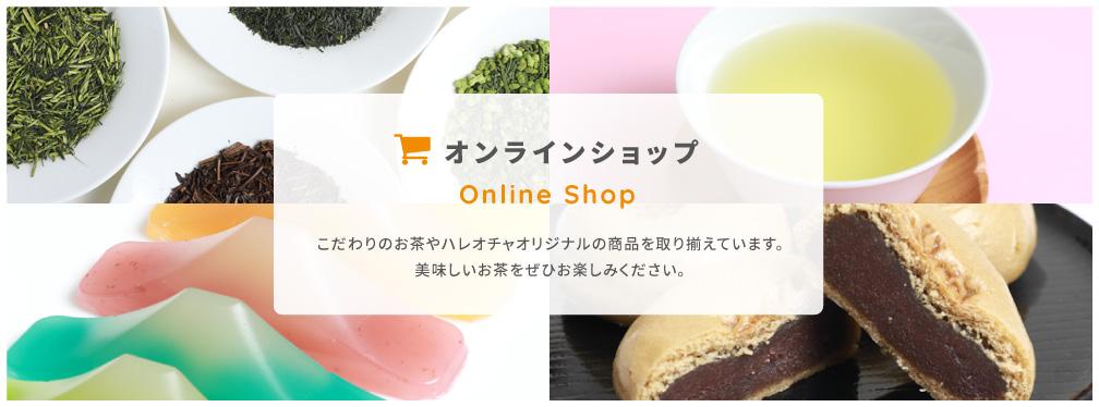 オンラインショップ/こだわりのお茶やハレオチャオリジナルの商品を取り揃えています。美味しいお茶をぜひお楽しみください。